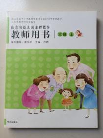 山东省幼儿园课程指导教师用书. 大班·上