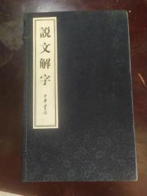 说文解字(全六卷)线装本