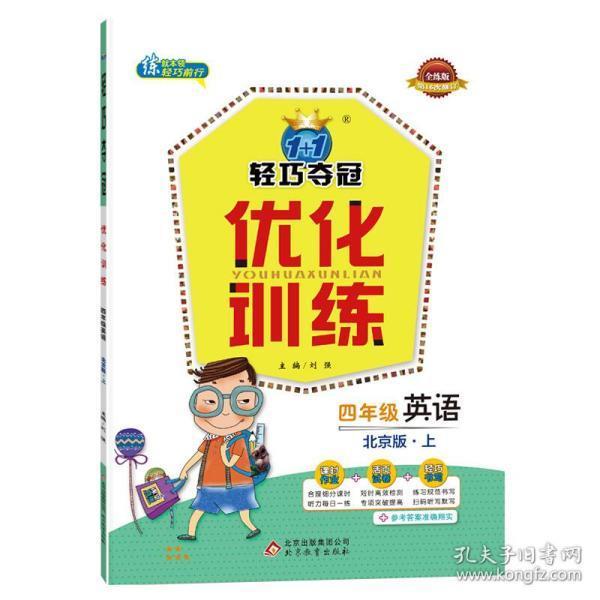 1+1轻巧夺冠·优化训练:四年级英语(上)·北京版 2018秋