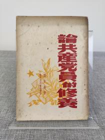 刘少奇《论共产党员的修养》香港新民主出版社1948年初版,红色文献