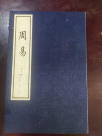 周易(线装本)(全三册)