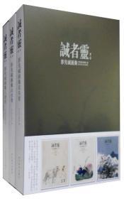 诚者灵 彭先诚画集:花鸟卷+山水卷+人物卷(第2卷 套装共3册)1I29a