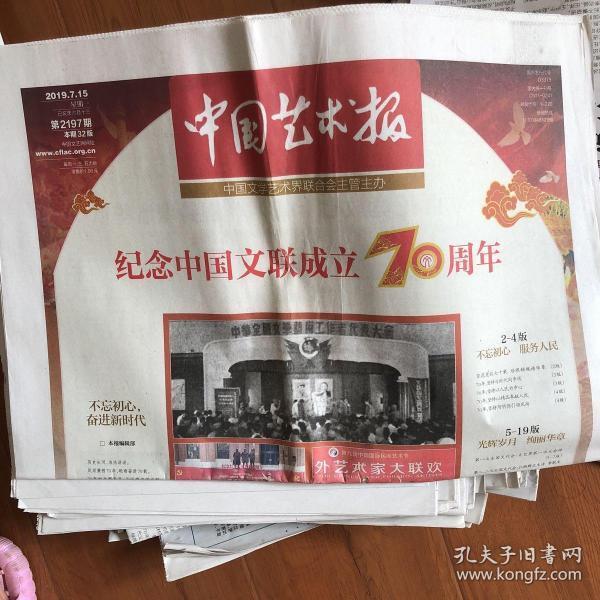 中国艺术报(2019年7月15日期,另有各期,需要哪期找哪期)..纪念中国文联成立70周年专刊。