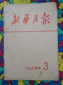 新华月报,1985-3
