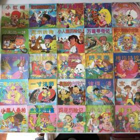 动画大世界 全25册