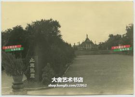 民国时期广东广州起义后革命党人黄花岗七十二烈士墓广场入口老照片,停车马处石碑等,17.3X12.6厘米