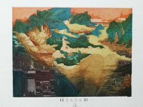 吴膑版画2