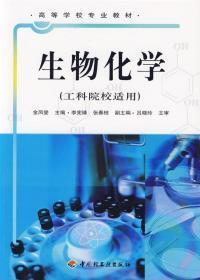生物化学(工科院校适用)