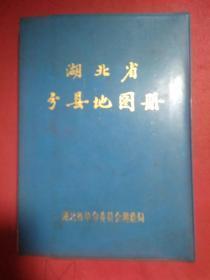 湖北省地图册