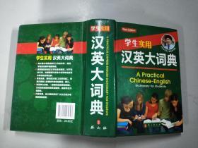 学生实用汉英大词典