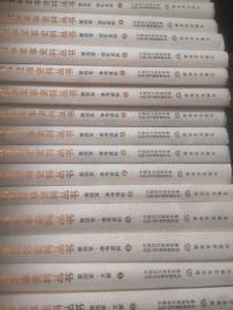 中国抗日战争军事史料丛书.新四军 卷 (全34册)