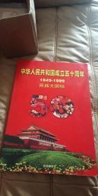 中华人民共和国成立五十周年纪念邮折【含民族大团结版票和纪念张】