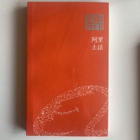 阿里土话 全新 阿里巴巴文化浓缩102句经典土话,马云亲笔签名珍藏版,镇店之宝