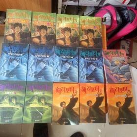 哈利波特韩文版 有3本书边有点水印不影响阅读14本合售