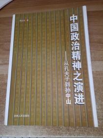 中国政治精神之演进:从孔夫子到孙中山