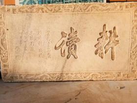 清代汉白玉石老扁包浆重厚,风化自然,刘墉提词全品包老包真