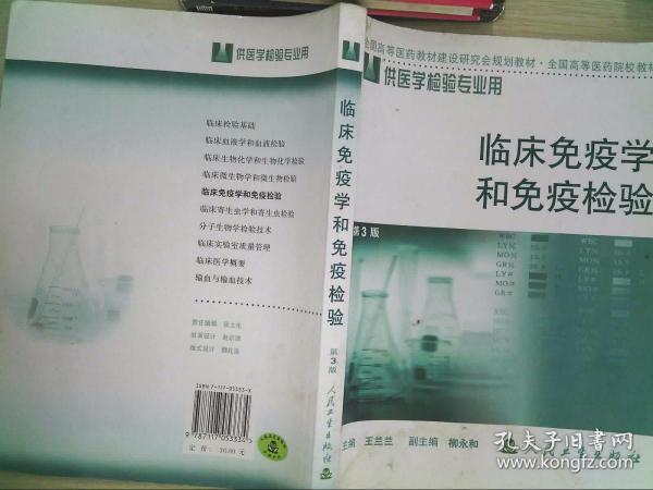 全国高等医药院校教材:临床免疫学和免疫检验(第3版)