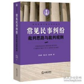 常见民事纠纷裁判思路与裁判规则王林清 杨心忠 赵文岩著