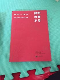我的检察岁月:1978-1987恢复重建时期的江苏检察:江苏检察机关恢复重建四十周年口述历史