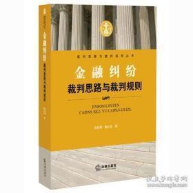 金融纠纷裁判思路与裁判规则 王林清