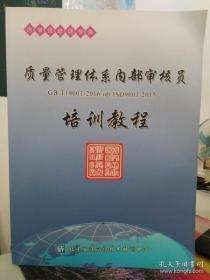 质量管理体系内部审核员培训教程  GB/T19001-2016idt ISO9001:2015 北京国通认证技术培训中心