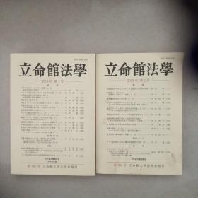 立命館法學 2019年 第1號、第2號【日文版】