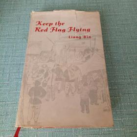 红旗谱(英文插图本)布脊硬精装带护封