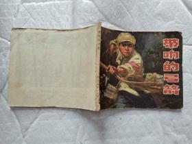 60开连环画:带响的弓箭(有毛主席语录)缺封底