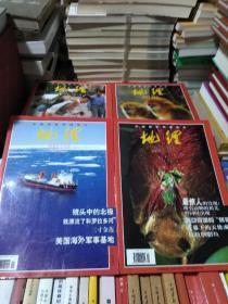 地理知识 1999年9一12期四本合售,无地图。