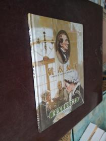 安徒生童话绘图本:犹太女子(精装绘本) 全新未开封