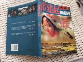 【超珍罕 霍建起,莫言,苏小卫】霍建起电影 暖(含光盘)==== 2003年12月 一版一印