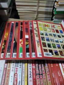 地理知识 2000年1一8期八本合售,无地图。