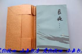 老作家 姚雪垠(1910-1999)1985年毛笔签名本《长夜》一册(原书主即上款人,包了书皮,并有相关题记)绝真包递