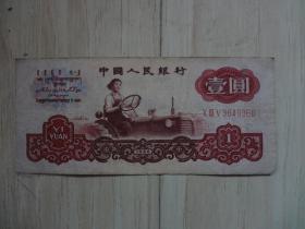 1960年 壹圆 女拖拉机手