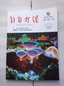 自贡彩灯(2019-1总第1期)创刊号