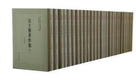 吴士鉴著作集( 近代学术集林 16开精装  全27册 )