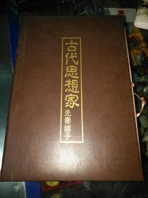 《古代思想家先秦诸子邮票册(四方联+型张+纪念张+书籍)》详情见图!
