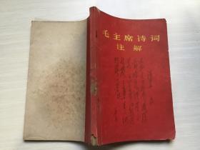 《毛主席诗词注解》(1968年红安版)