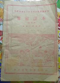 晋察冀边区(算术课本)