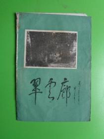剑门关简介(张爱萍题词)【中共剑阁县委宣传部编印】