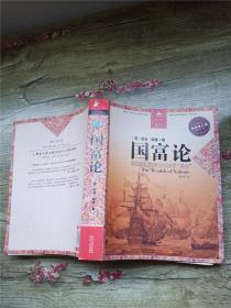 国富论 全新修订版(大厚本)