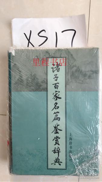诸子百家名篇鉴赏辞典