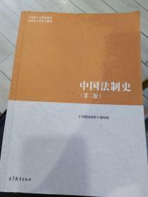 马克思主义理论研究和建设工程重点教材 中国法制史第二版