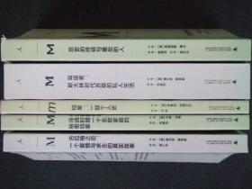 理想国译丛:历史的终结与最后的人.耳语者.档案.布达佩斯往事.古拉格之恋(平装本5册合售)
