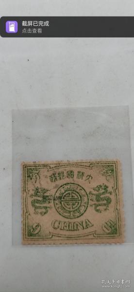 慈喜万寿邮票