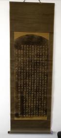 清时期,拓本,明清之际学者、教育家朱之瑜,书楠公凑川碑