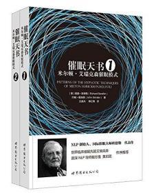 催眠天书:米尔顿·艾瑞克森催眠模式(套装共2册)