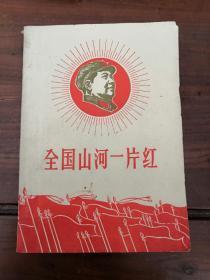 全国山河一片红,林彪题词完好