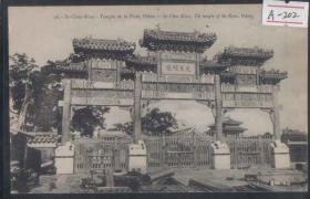 清代民国时期老明信片北京大高玄殿前东牌坊