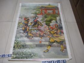 年画宣传画:青梅煮酒论英雄。  天津人民美术出版社1981年1版1印。2开。品相描述必看!!PVC管桶装快递邮寄。